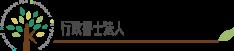 行政書士法人小泉事務所